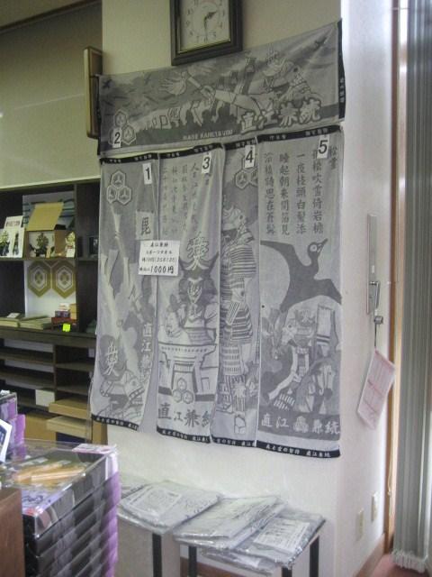 直江兼続スポーツタオルを売っている天地人博みやげもの売り場一新_b0163804_15251777.jpg