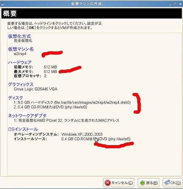 XEN+SUSE で Windows 2000 サーバ(?):レガシーマイグレーションの試み_a0056607_041030.jpg