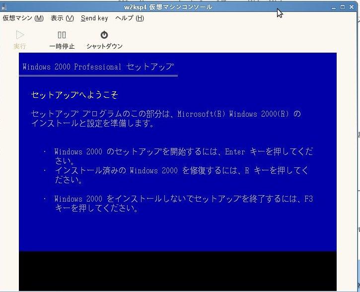 XEN+SUSE で Windows 2000 サーバ(?):レガシーマイグレーションの試み_a0056607_0485753.jpg