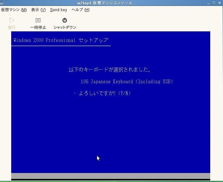 XEN+SUSE で Windows 2000 サーバ(?):レガシーマイグレーションの試み_a0056607_051113.jpg