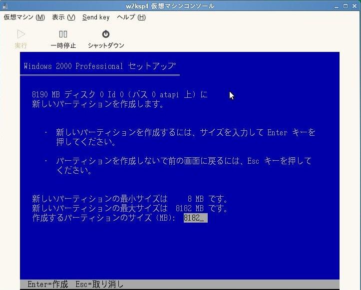 XEN+SUSE で Windows 2000 サーバ(?):レガシーマイグレーションの試み_a0056607_0525116.jpg