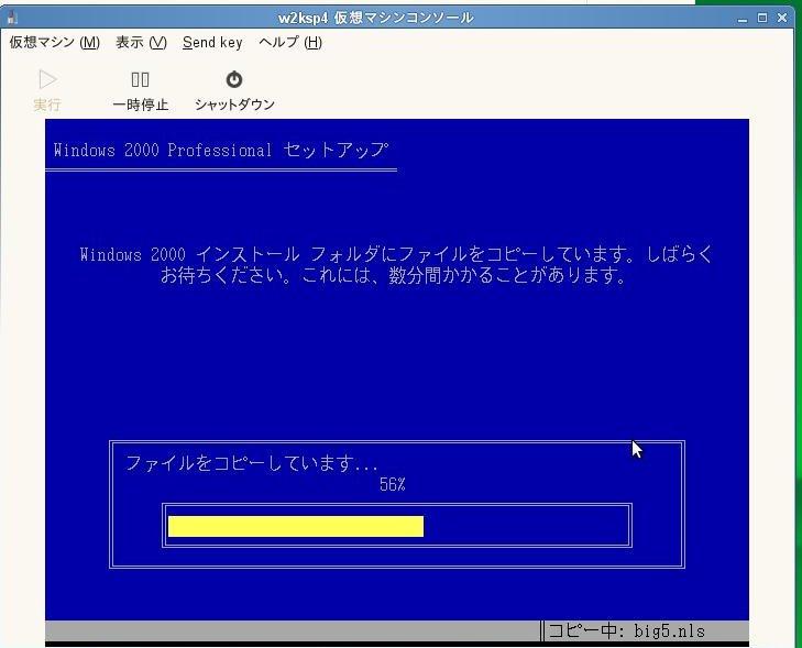XEN+SUSE で Windows 2000 サーバ(?):レガシーマイグレーションの試み_a0056607_0545326.jpg