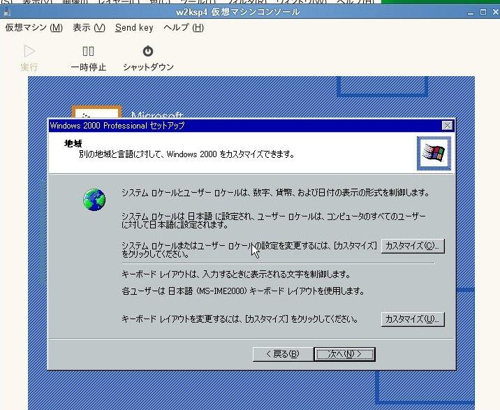XEN+SUSE で Windows 2000 サーバ(?):レガシーマイグレーションの試み_a0056607_1393325.jpg