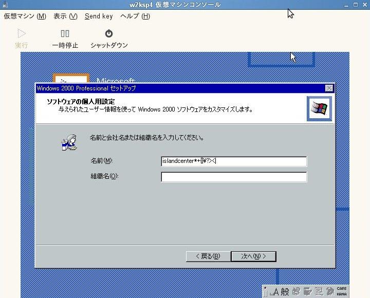 XEN+SUSE で Windows 2000 サーバ(?):レガシーマイグレーションの試み_a0056607_141840.jpg