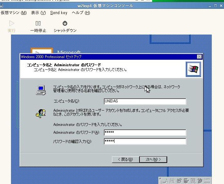 XEN+SUSE で Windows 2000 サーバ(?):レガシーマイグレーションの試み_a0056607_1433633.jpg