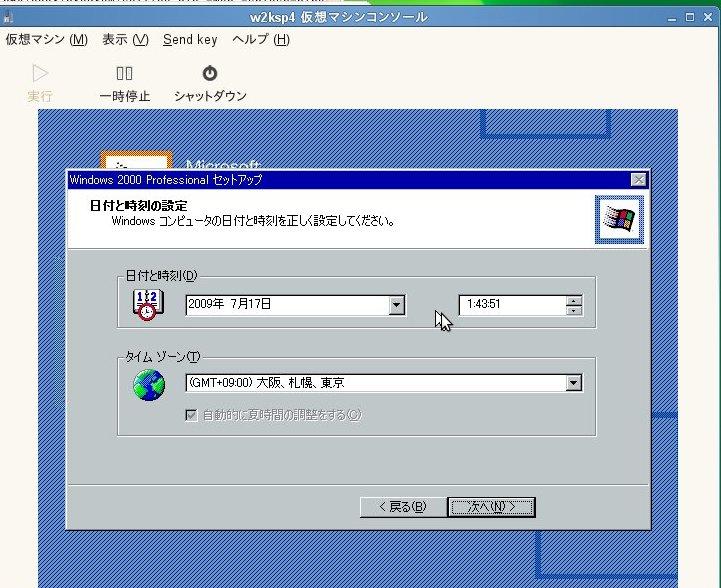 XEN+SUSE で Windows 2000 サーバ(?):レガシーマイグレーションの試み_a0056607_1453496.jpg