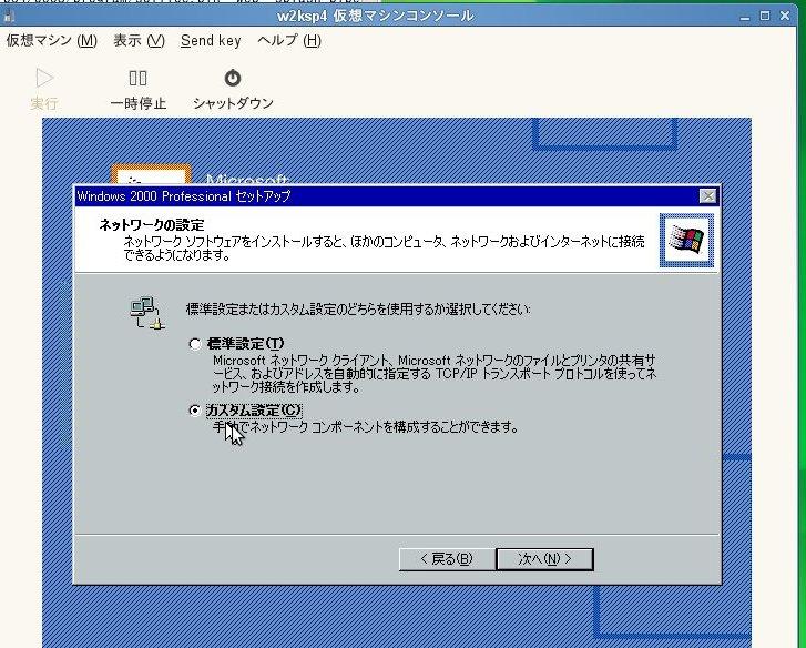 XEN+SUSE で Windows 2000 サーバ(?):レガシーマイグレーションの試み_a0056607_147466.jpg