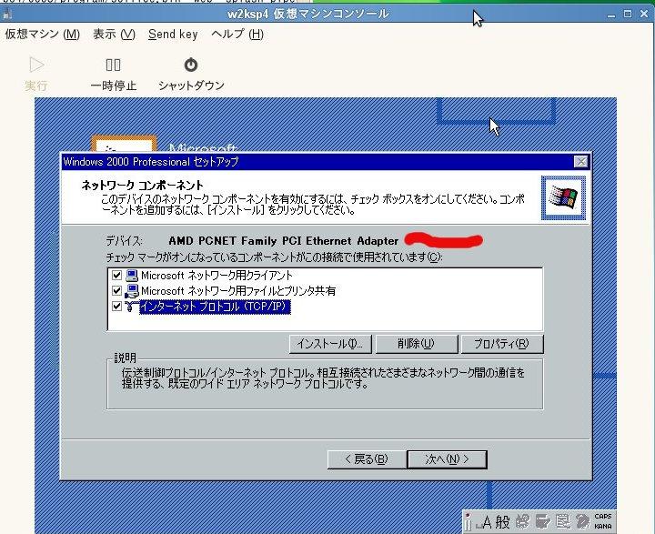 XEN+SUSE で Windows 2000 サーバ(?):レガシーマイグレーションの試み_a0056607_149343.jpg