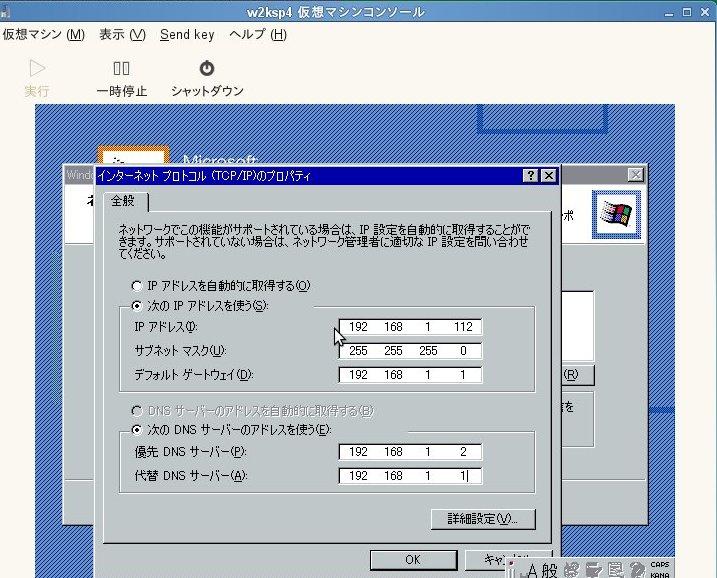 XEN+SUSE で Windows 2000 サーバ(?):レガシーマイグレーションの試み_a0056607_1515958.jpg