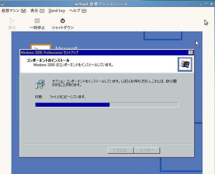 XEN+SUSE で Windows 2000 サーバ(?):レガシーマイグレーションの試み_a0056607_1541351.jpg