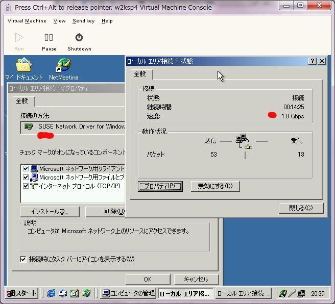 XEN+SUSE で Windows 2000 サーバ(?):レガシーマイグレーションの試み_a0056607_20421883.jpg