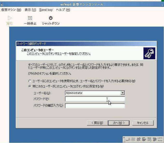 XEN+SUSE で Windows 2000 サーバ(?):レガシーマイグレーションの試み_a0056607_20574.jpg