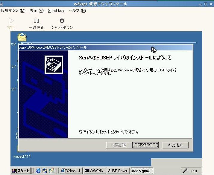 XEN+SUSE で Windows 2000 サーバ(?):レガシーマイグレーションの試み_a0056607_2163697.jpg
