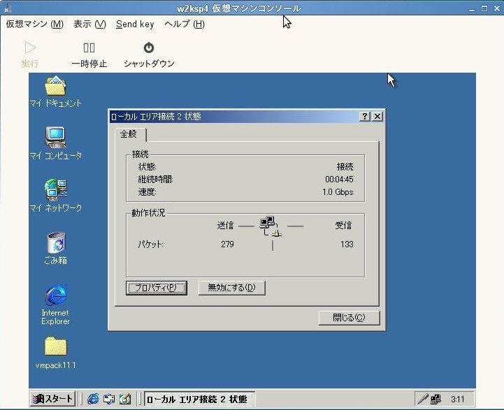 XEN+SUSE で Windows 2000 サーバ(?):レガシーマイグレーションの試み_a0056607_223726.jpg