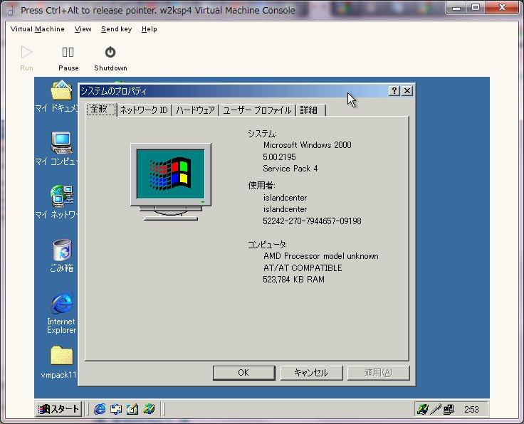 XEN+SUSE で Windows 2000 サーバ(?):レガシーマイグレーションの試み_a0056607_2591544.jpg