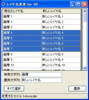 レイヤ名一括変更ツール_d0132214_10371870.jpg