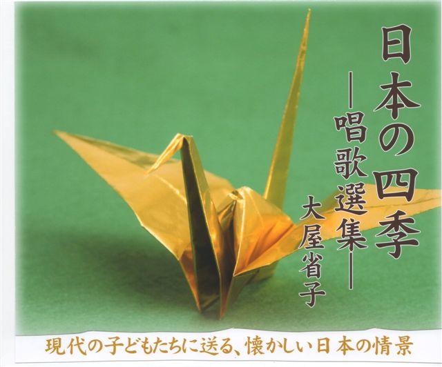 日本の四季ー唱歌選集ーCD_f0040233_16494986.jpg