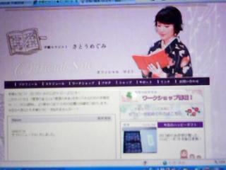 090717 オフィシャルサイトリニューアルしました!_f0164842_22525058.jpg