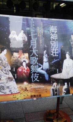 歌舞伎座演目_f0140343_16255947.jpg