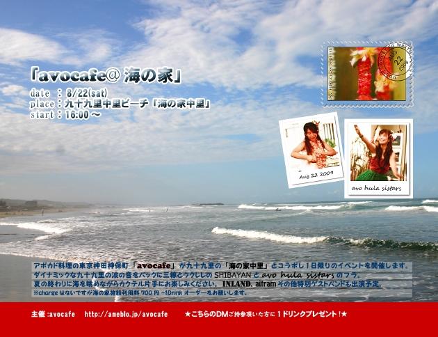 海の家イベント@8/22_d0018656_2144247.jpg