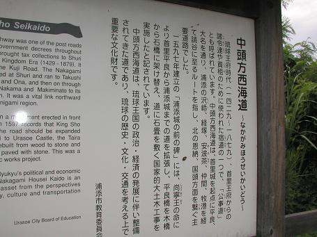 浦添の歴史散策_c0180460_1152913.jpg