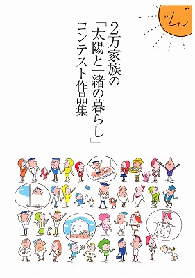 OMソーラー全国会議 in 浜松_f0059988_8241034.jpg