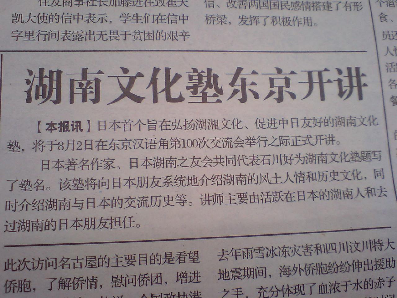 湖南文化塾8月2日開講のニュース 華風新聞17日号_d0027795_1318438.jpg