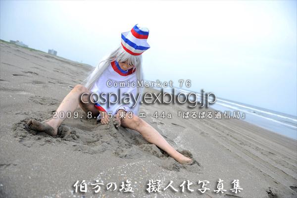 伯方のしおたん 詳細アップ!!_a0045298_22142932.jpg
