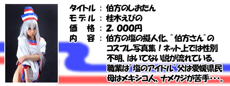 伯方のしおたん 詳細アップ!!_a0045298_22155290.jpg