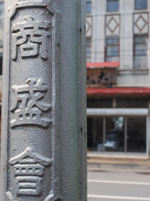 函館銀座通り・レトロ建築コレクション(その5、銀座の街灯)_f0142606_1645271.jpg
