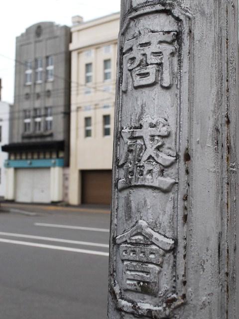 函館銀座通り・レトロ建築コレクション(その5、銀座の街灯)_f0142606_1661575.jpg