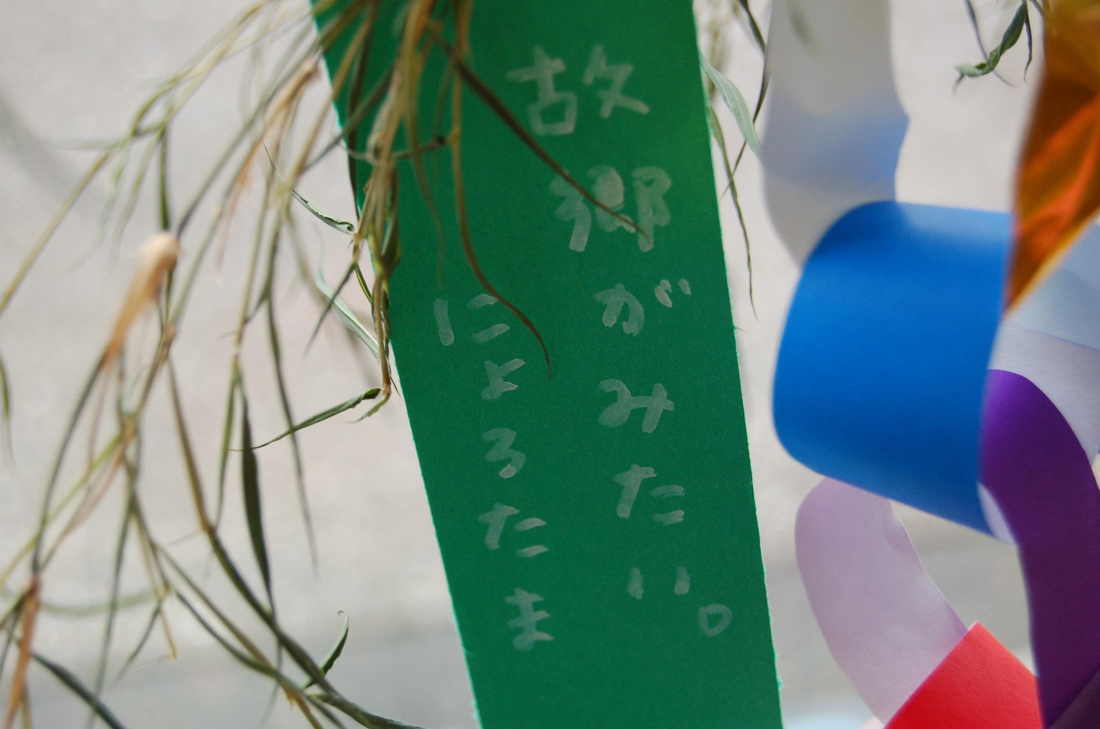 星に願いを_a0019819_133345.jpg
