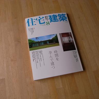 Nさんのいえ 「住宅建築」誌2009年8月号に掲載! 2009/7/18_a0039934_18113538.jpg