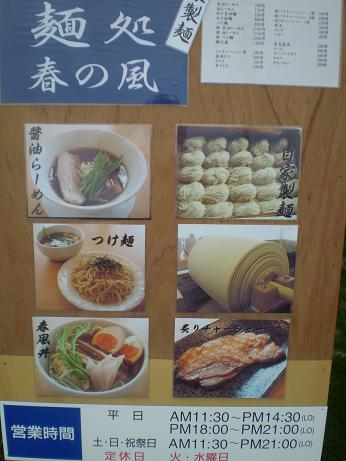 ら4/'09新「麺処 春の風@守谷」_a0139242_15372817.jpg