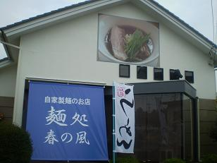 ら4/'09新「麺処 春の風@守谷」_a0139242_154915100.jpg