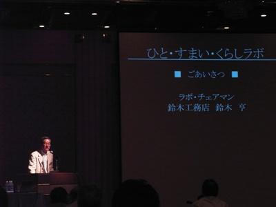 第24回 OM全国経営者会議in浜松 2日目_c0019551_1315578.jpg