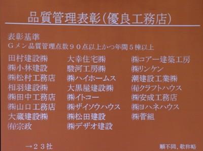 第24回 OM全国経営者会議in浜松 2日目_c0019551_13172998.jpg