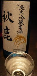 酔酔っと三献目 『秋鹿 純米吟醸生酒』_f0193752_1744088.jpg