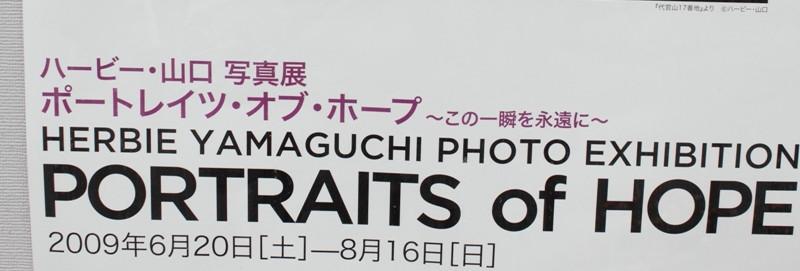 09年7月18日・上京・ハービー山口展_c0129671_22235854.jpg