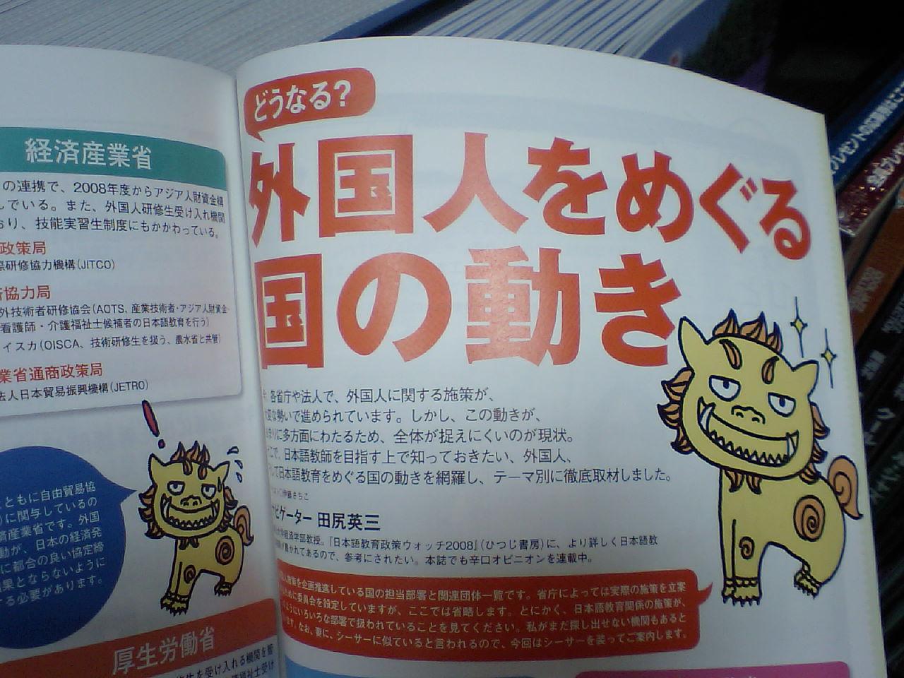 外国人を巡る政府の動き 月刊日本語8月号_d0027795_19365016.jpg