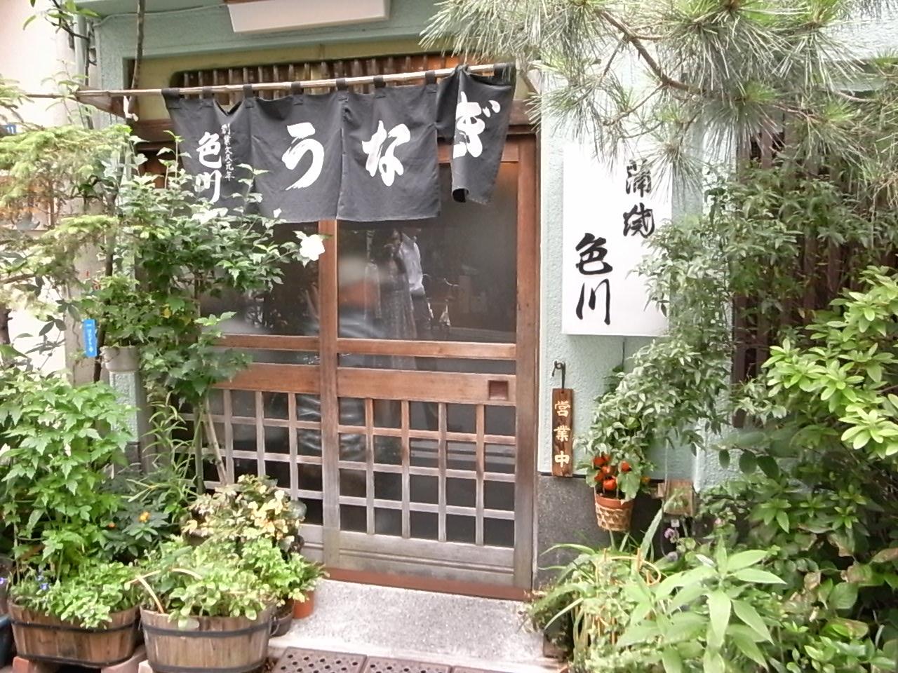 江戸前の老舗・うなぎ「色川」へ_d0122797_20333924.jpg