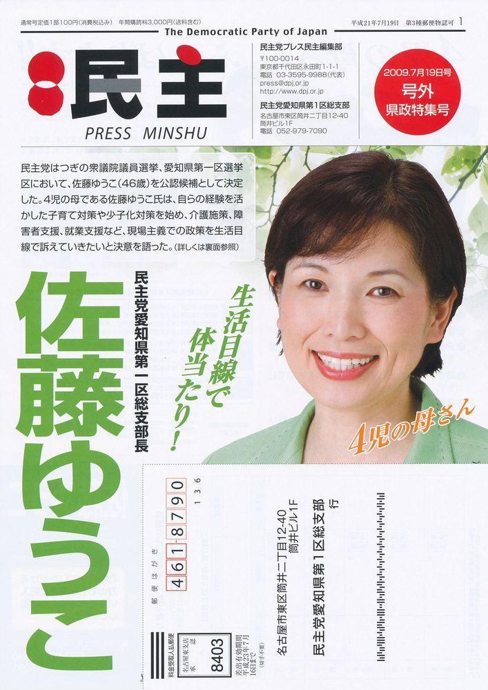 愛知県議会議員天野まさき公式ブ...