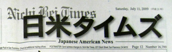日米タイムズ記事_b0083801_444187.jpg