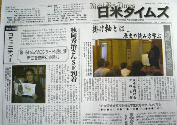 日米タイムズ記事_b0083801_4443176.jpg