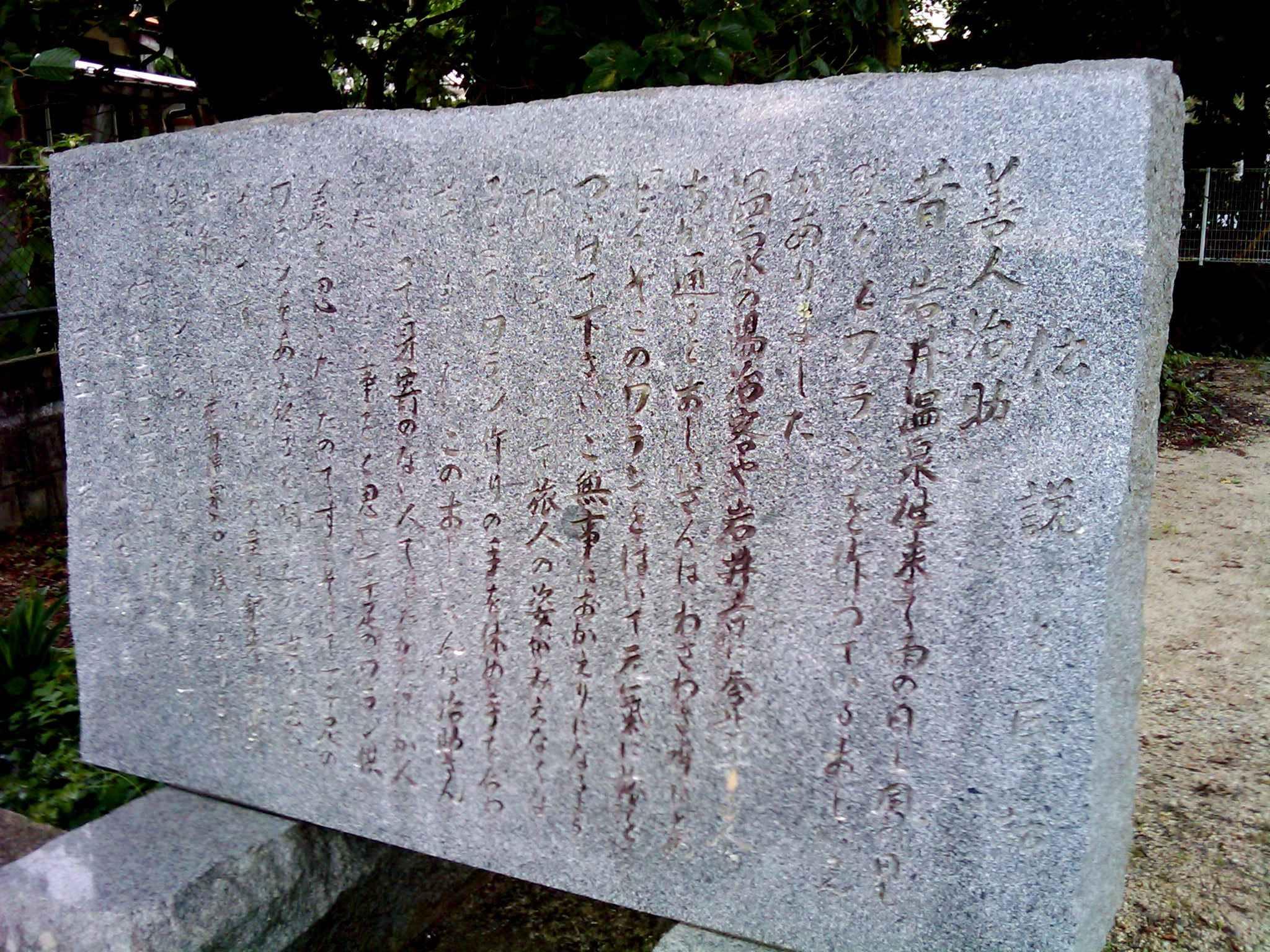 岩井の民話_f0192307_10542637.jpg