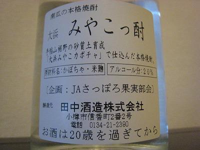 大浜みやこの焼酎!「みやこっ酎」&「手稲山」吟味報告!_c0134029_1423565.jpg