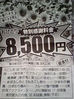 e0059834_1040411.jpg