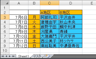 (Excel)マスタから条件に基づいて値を自動的に決定する_e0091163_14195778.jpg