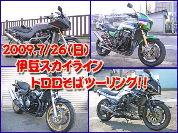 7/26(日) みんなでツーリング行こう!!_c0086965_153071.jpg