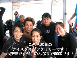 ミッション・コンプリート!! in シャークポイント_f0144385_0164047.jpg